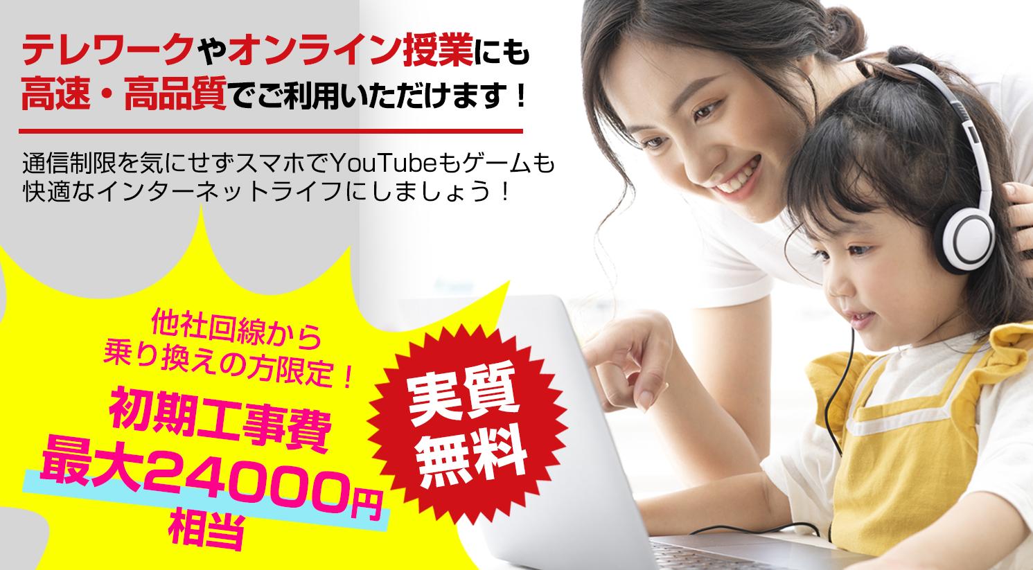 他社回線からの乗り換えで、初期工事費最大24,000円相当実質無料!